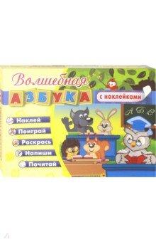 Волшебная азбука с наклейками. Развивающие игры с наклейками: наклей, поиграй, раскрась, напиши