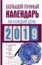 Обложка Большой лунный календарь на каждый день 2019 года