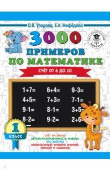 Математика. 1 класс. Счёт от 6 до 10. 3 000 примеров по математике