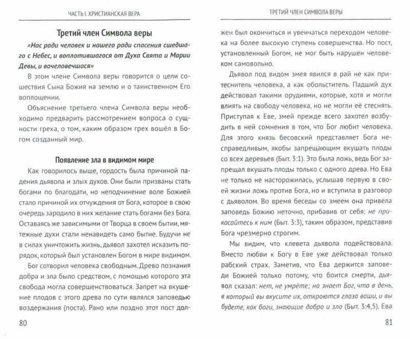 Иллюстрация 1 из 9 для Катехизис. Конспект лекций - Виктор Протоиерей | Лабиринт - книги. Источник: Лабиринт