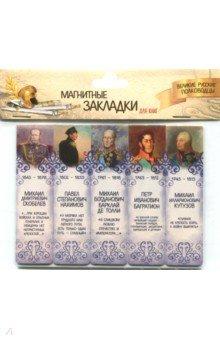 Магнитные закладки Великие русские полководцы №2 великие имена россии