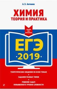 ЕГЭ-2019. Химия. Теория и практика