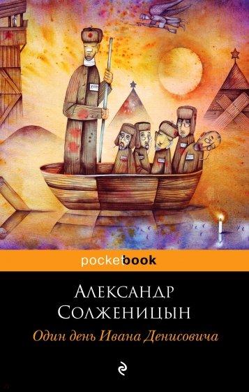 Один день Ивана Денисовича, Солженицын Александр Исаевич