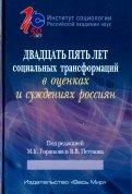 Двадцать пять лет социальных трансформаций в оценках и суждениях россиян