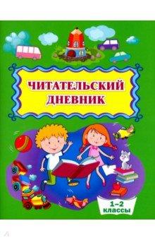 готовый читательский дневник 5 класс