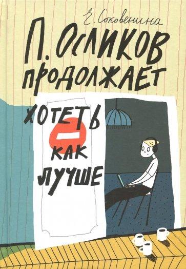 П. Осликов продолжает хотеть, как лучше, Соковенина Елена