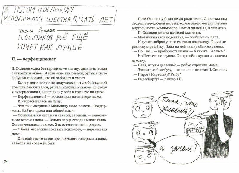 Иллюстрация 1 из 6 для П. Осликов продолжает хотеть как лучше - Елена Соковенина | Лабиринт - книги. Источник: Лабиринт