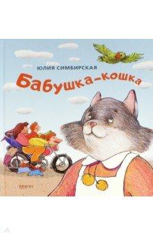 Бабушка-кошка, Качели, Сказки и истории для малышей  - купить со скидкой
