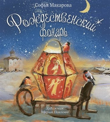 Рождественский фонарь, Макарова София Марковна