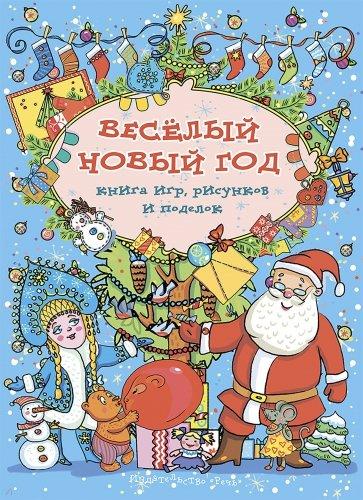 Весёлый Новый год. Книга игр, рисунков и поделок