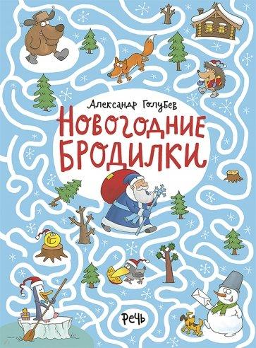 Новогодние бродилки, Голубев Александр Юрьевич