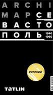 Карта Севастополя 1940-60 (русская версия)