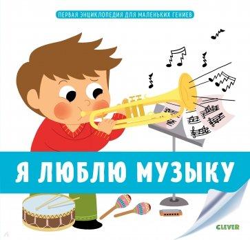 Первая энциклопедия для маленьких гениев. Я люблю музыку, де Ламбийи Э.