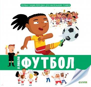 Первая энциклопедия для маленьких гениев. Я люблю футбол, Менсан Ж.