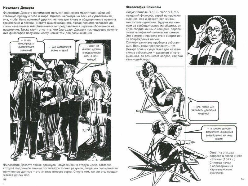 Иллюстрация 1 из 25 для Философия в комиксах - Дэйв Робинсон   Лабиринт - книги. Источник: Лабиринт