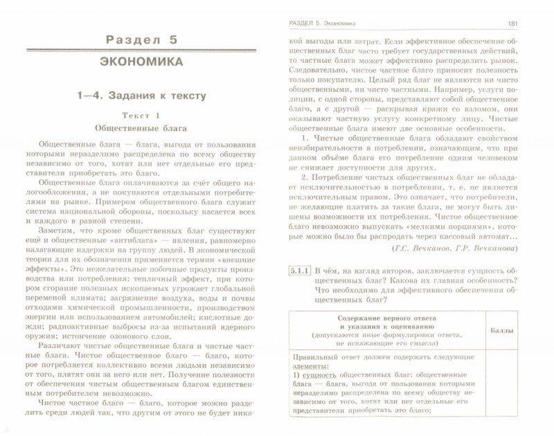 Иллюстрация 2 из 2 для ЕГЭ 2019. Обществознание. Задания с развернутым ответом - Ольга Кишенкова | Лабиринт - книги. Источник: Лабиринт