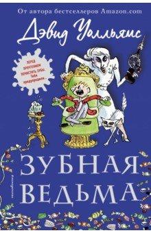 Купить Зубная ведьма, Эксмодетство, Современные сказки зарубежных писателей