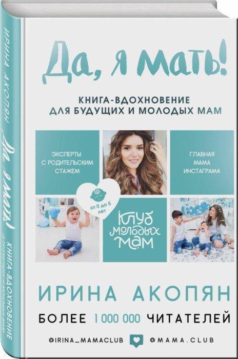 Иллюстрация 1 из 14 для Да, я мать! Секреты активного материнства - Ирина Акопян | Лабиринт - книги. Источник: Лабиринт