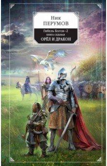 Гибель Богов-2. Книга 7. Орёл и Дракон гибель богов