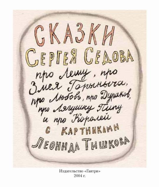 Иллюстрация 1 из 13 для Сказки Сергея Седова - Сергей Седов | Лабиринт - книги. Источник: Лабиринт