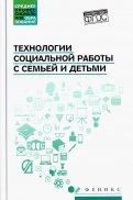 Технологии социальной работы с семьей и детьми