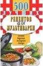 500 лучших рецептов для мультиварки. Самые вкусные, полезные блюда. Карманная книга,