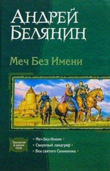 Меч Без Имени; Свирепый ландграф; Век святого Скиминока