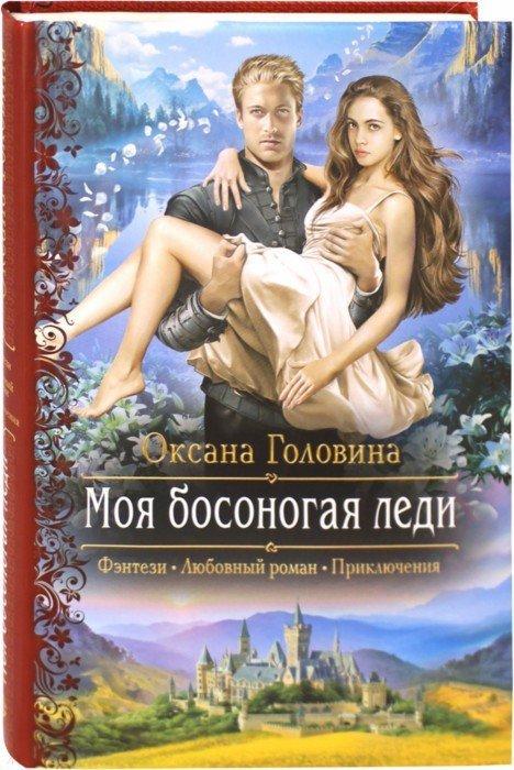 Иллюстрация 1 из 11 для Моя босоногая леди - Оксана Головина | Лабиринт - книги. Источник: Лабиринт