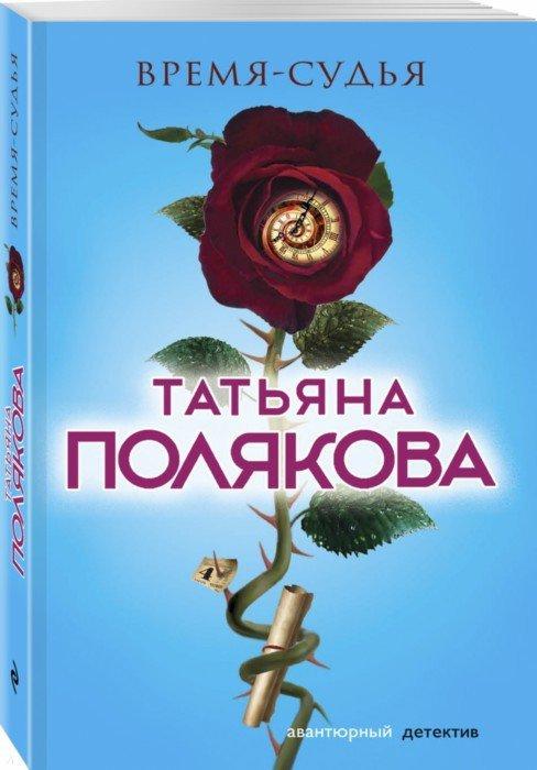 Иллюстрация 1 из 8 для Время-судья - Татьяна Полякова   Лабиринт - книги. Источник: Лабиринт