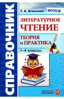 Литературное чтение. 1-4 классы. Справочник. Теория и практика. ФГОС