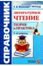 Обложка Литературное чтение 1-4кл Справочник.Теория и прак