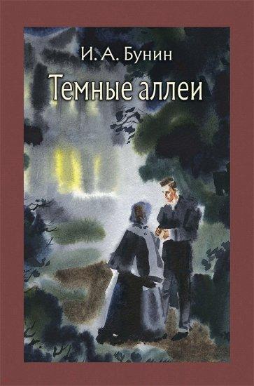 Темные аллеи, Бунин Иван Алексеевич