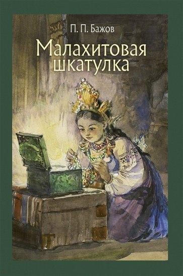 Малахитовая шкатулка, Бажов Павел Петрович