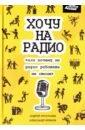 Хочу на радио, Хрусталев Андрей,Кремов Александр