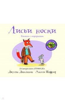 Купить Лисьи носки, Машины творения, Зарубежная поэзия для детей