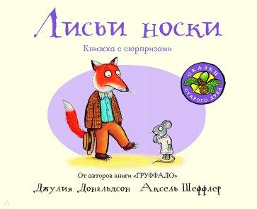 Лисьи носки, Дональдсон Джулия