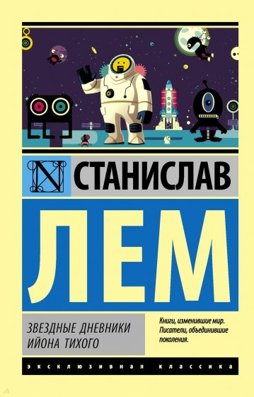 Звездные дневники Ийона Тихого, Лем Станислав