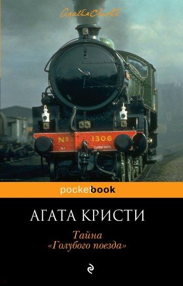 """Тайна """"Голубого поезда"""", Кристи Агата"""
