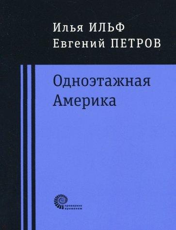 Одноэтажная Америка, Ильф Илья Арнольдович