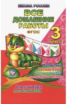 Все домашние работы. 3 класс. Математика, русский язык, окружающий мир, литературное чтение и др.