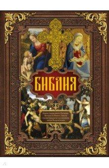 Библия.Книги Священного Писания Ветхого и Нового Завета с иллюстрациями художников эпохи Возрождения