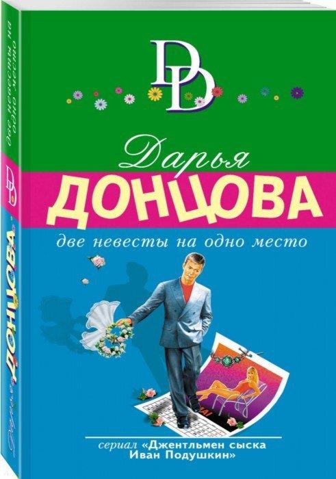 Иллюстрация 1 из 8 для Две невесты на одно место - Дарья Донцова | Лабиринт - книги. Источник: Лабиринт