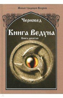 Книга Ведуна. Оперативная магия. Книга 9 книга