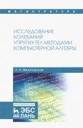 Исследование колебаний упругих тел методами компьютерной алгебры. Учебное пособие