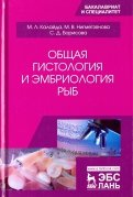 Общая гистология и эмбриология рыб. Учебное пособие
