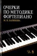 Очерки по методике фортепиано. Учебное пособие