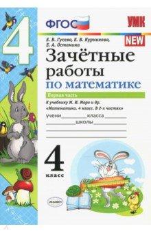 Математика. 4 класс. Зачетные работы. Часть 1. К учебнику Моро и и др. ФГОС