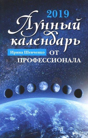 Лунный календарь от профессионала: 2019 год, Шевченко И.