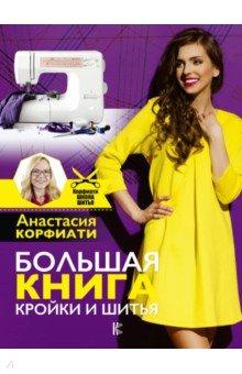 7537ed965883 Большая книга кройки и шитья