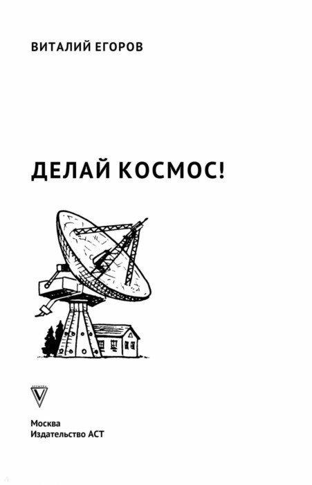Иллюстрация 1 из 14 для Делай космос! - Виталий Егоров | Лабиринт - книги. Источник: Лабиринт